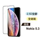 Nokia 系列滿版玻璃螢幕保護貼