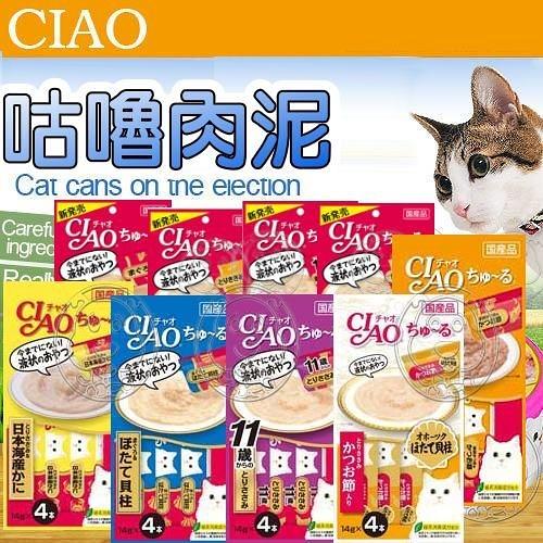【培菓幸福寵物專營店】日本《CIAO啾嚕肉泥》14g x4支 /包 液狀零食多種口味 貓肉泥