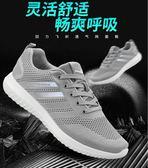 休閒鞋運動男鞋春夏網面鞋透氣網鞋男士運動鞋跑步鞋飛織潮鞋 潮流前線