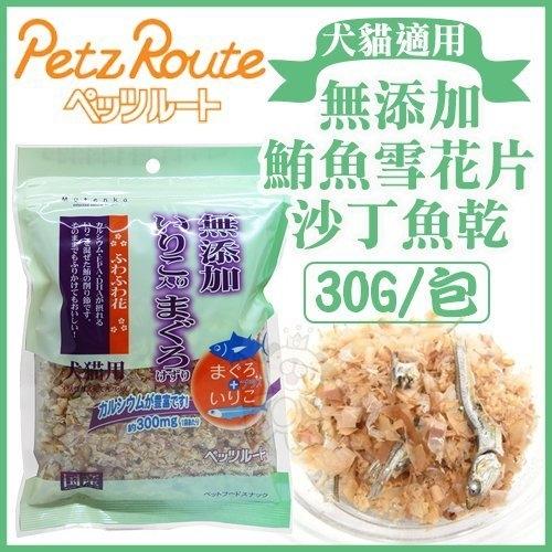 『寵喵樂旗艦店』日本Petz Route沛滋露《無添鮪魚雪花片+沙丁魚乾》30G/包 犬貓適用