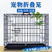 狗籠子泰迪小型犬貓籠子家用室內帶廁所分離中大型犬寵物籠子『歐尼曼家具館』