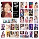現貨盒裝👍TWICE 周子瑜 LOMO小卡片 照片紙卡片組heart shaker E739-A 【玩之內】 韓國