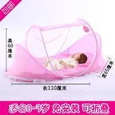 免安裝可折疊嬰兒蚊帳罩寶寶防摔蚊罩蒙古包小孩bb新生兒童床蚊帳color shop igo