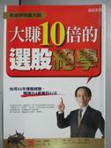 【書寶二手書T1/投資_OAK】我偷學投資大師大賺10倍的選股絕學_鈴木一之