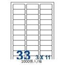裕德 UH2467-1K 三用 電腦 標籤  33格 24X67mm 白色 1000張/箱