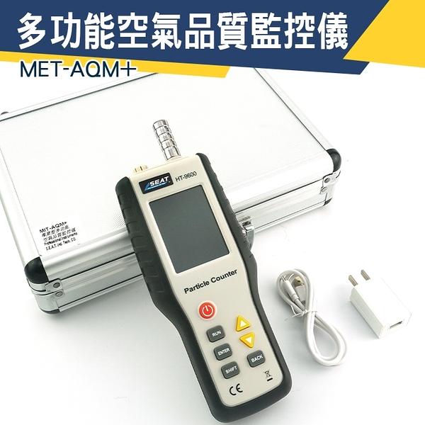 空氣流量計 PM10 空氣測試儀 專業 顆粒分析儀 霧霾 MET-AQM+「儀特汽修」空氣質量檢測儀