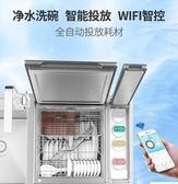 水槽洗碗機一體全自動家用智慧跨界五合一嵌入式洗碗機S6 MKS宜品居家館