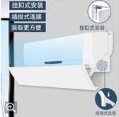導風板擋風板 小皇後空調擋風板罩導風板出風口遮檔冷氣通用擋板月子防直LX 【新品上新】