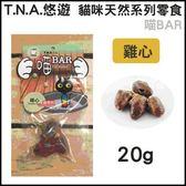 *KING WANG*T.N.A悠遊喵Bar系列20g-雞心