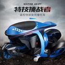 兒童玩具遙控賽車摩托車帶遙控?充電漂移特技競速賽車博躍隆TA4494【雅居屋】