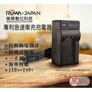 樂華 ROWA FOR LEICA BP-DC8 BPDC8 專利快速充電器 相容原廠電池 車充式充電器 外銷日本 保固一年