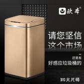 歐本自動電動智能感應垃圾桶家用客廳臥室衛生間廚房廁所充電歐式 qf33135【MG大尺碼】