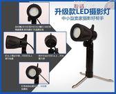 攝影燈 LED暖白光燈攝影燈 小商品影室燈射燈直播柔光攝影棚數碼人生 數碼人生DF