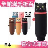 日本 (3.黑貓)  LIHIT LAB. 動物造型 貓咪直立式 伸縮筆筒 鉛筆盒袋 全6款【小福部屋】