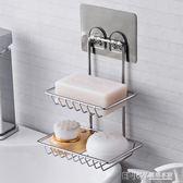 衛生間免打孔肥皂架瀝水壁掛雙層香皂盒不銹鋼皂架創意肥皂盒浴室 溫暖享家