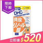 DHC 纖燃紅花籽油亞麻油酸(30日份)【小三美日】原價$578