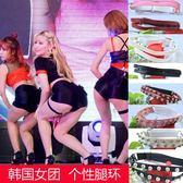 腿環 韓國女團性感彈力大腿帶潮人演出腿圈軟妹防滑大腿鏈腿環原宿女