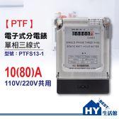 PTF 電子式電表 單相三線瓦時計10(80)A 分電表 冷氣分電錶 110V 220V共用 80A電表