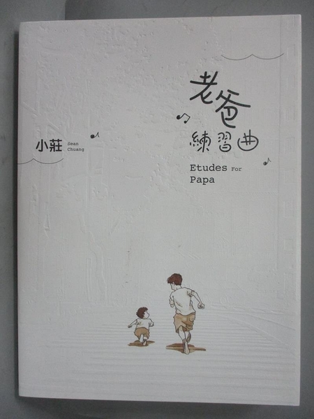 【書寶二手書T1/保健_YCV】老爸練習曲:Etudes For Papa_小莊