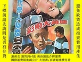 二手書博民逛書店延河--1989年第2期罕見總291期(80 通俗文學)Y194704