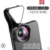 手機鏡頭通用單反魚眼微距iPhone抖音神器8蘋果x微距自拍照相 生活優品