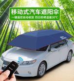 汽車遮陽傘 全自動車衣車罩智能遙控汽車遮陽傘防曬防雨隔熱蓬通用四季igo 維科特3C