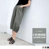 《BA5594-》純色舒適棉麻腰鬆緊褲管縮口哈倫寬褲 OB嚴選