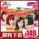 美吾髮 卡樂芙 優質染髮霜 50gx2劑【BG Shop】多色供選