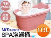 台灣製 四季SPA泡澡桶