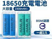 BSMI認證18650充電電池2300MAH (一組2入) 平頭/尖頭可選