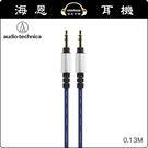 【海恩特價 ing】日本鐵三角 AT-EA1100/0.13 高品質鍍金 立體3.5MM AUX 音頻線 對錄線