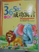 【書寶二手書T9/兒童文學_WFS】365成功寓言一本通(注音版)_幼福編輯部
