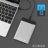 行動硬盤120gUSB3.0藍碩2.5英寸行動盤120GB外置外接硬盤  【快速出貨】