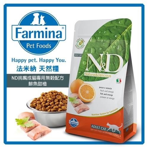 【力奇】法米納Farmina- ND挑嘴成貓天然無穀糧-鯡魚甜橙 300g 可超取 (A312C12)