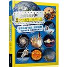 《終極太空探險地圖集》