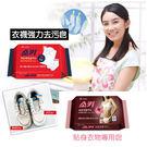 韓國 MKH 無瓊花 ( 衣襪強力去污 / 貼身衣物專用 )皂 150g 2款任選 ☆巴黎草莓☆