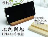 瑞絲斯坦iPhone手機架【櫻桃木】iPhone 7;iPhone 8;iPhone X 皆可用