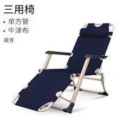 折疊床架 躺椅 折疊午休多功能家用午睡床 成人靠背懶人椅 沙灘逍遙便攜靠椅子