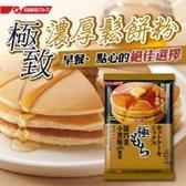 日本 NISSIN日清 極致濃厚鬆餅粉 540g 鬆餅粉 鬆餅 蛋糕粉 特級鬆餅粉 烘培材料