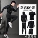 健身服緊身衣服男運動套裝訓練冬季晨跑籃球裝備秋冬速干跑步服裝 小艾新品