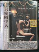影音專賣店-P01-445-正版DVD-韓片【只愛陌生人】-金基德作品 曹在顯 徐媛