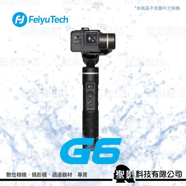 飛宇 Feiyu G6 運動攝影機用三軸穩定器 Wi-Fi+藍芽雙模 可控相機 防潑水IP67【公司貨】