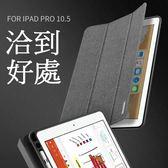 蘋果 iPad Pro 平板皮套 平板保護套 10.5 緞紋DOMO系列 筆槽 支架 智能休眠 皮套 保護套