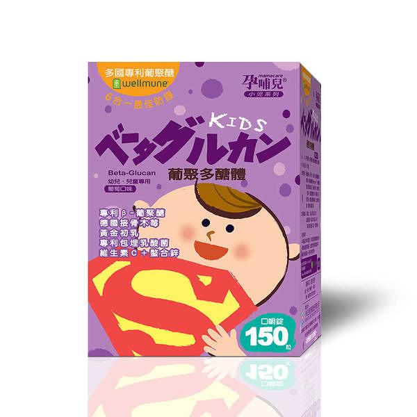 孕哺兒Ⓡ小兒專用葡聚多醣體 口嚼錠150粒