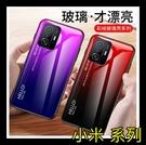 【萌萌噠】小米11T / 小米11T Pro (5G) 小清新 漸變玻璃系列 全包軟邊+玻璃背板保護殼 手機殼 手機套