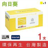 [Sunflower 向日葵]for KONICA-MINOTA (1600Y) 黃色環保碳粉匣
