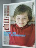 【書寶二手書T6/親子_YJO】美國媽媽這樣教自信:教出樂觀、勇敢、有主見_趙麗榮
