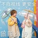 兒童透明雨傘男童小學生可愛長柄自動小巧便攜女孩子上學寶寶雨傘 NMS蘿莉新品