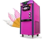 廣紳軟冰淇淋機商用冰激凌機器全自動冰激淋機雪糕機器聖代立式QM 美芭