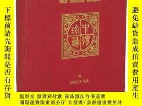 二手書博民逛書店【包罕見】稀見,CHOW Secrets of Chinese